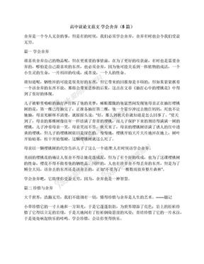 高中议论文范文学会舍弃(5篇).docx