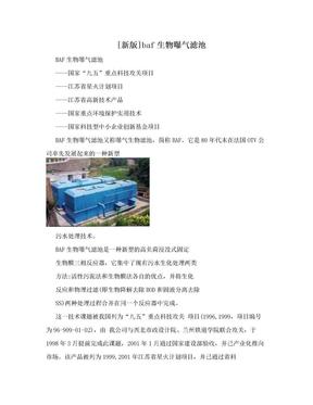 [新版]baf生物曝气滤池.doc