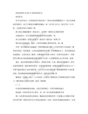 科幻故事作文800字:优秀科幻作文.doc