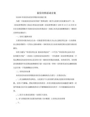 征信宣传活动方案.doc
