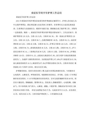 重症医学科半年护理工作总结.doc