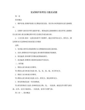 复试锅炉原理复习题及试题.doc