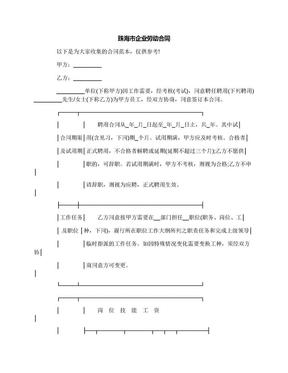 珠海市企业劳动合同.docx
