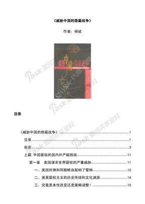 杨斌《威胁中国的隐蔽战争》(完整版).pdf