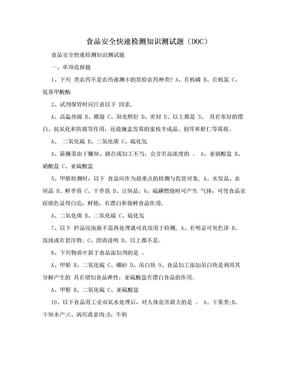 食品安全快速检测知识测试题(DOC).doc