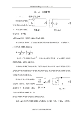 高中物理竞赛全套教程讲座之二:2.4 电路化简.doc