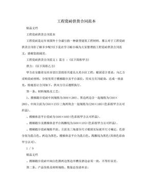 工程瓷砖供货合同范本.doc