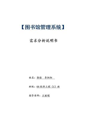 [图书馆管理系统]系统需求说明书.doc