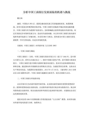 中国工商银行swot分析.doc