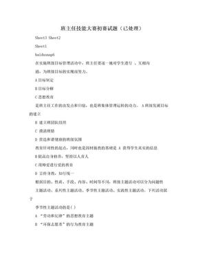 班主任技能大赛初赛试题(已处理).doc