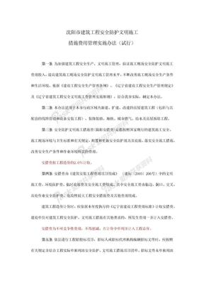 沈阳市建筑工程安全防护文明施工(沈建发[2010]126号).docx