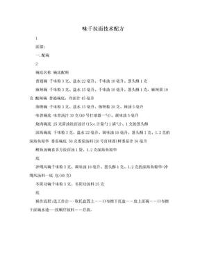 味千拉面技术配方.doc