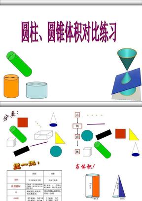 圆柱和圆锥体积对比.ppt