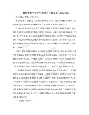 魏集中心小学期中表彰大会教务主任总结发言.doc
