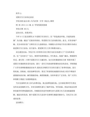 爱国卫生月活动记录表yizhong.doc