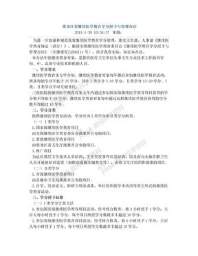 黑龙江省继续医学教育学分授予与管理办法.doc