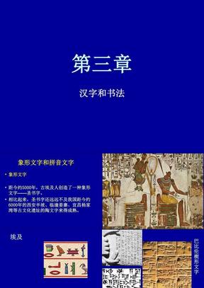 汉字(文字).ppt
