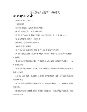 无线供电系统的设计毕业论文.doc
