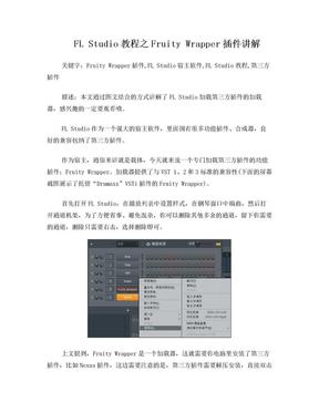 FL Studio教程之Fruity Wrapper插件讲解.doc