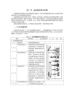起重机工作级别的含义和分类.doc