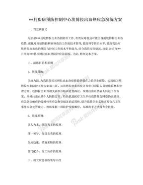 埃博拉出血热应急演练方案.doc