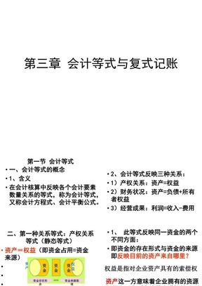 3第三章 会计等式与复式记账.ppt