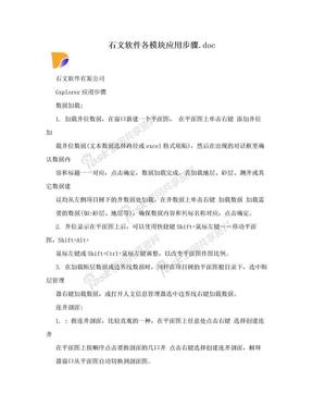 石文软件各模块应用步骤.doc.doc