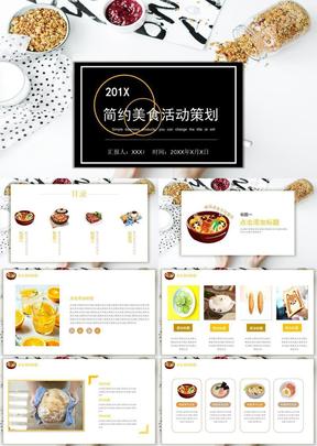 小清新文艺美食活动策划PPT模板.pptx