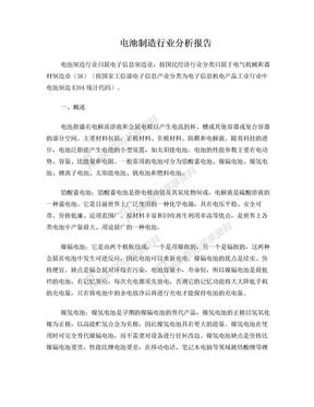 电池制造行业分析报告-哈尔滨工业和信息化委员会.doc
