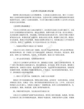工会年终工作总结和工作计划.docx