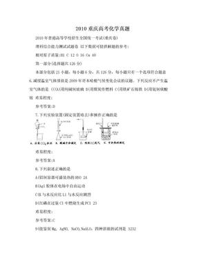 2010重庆高考化学真题.doc