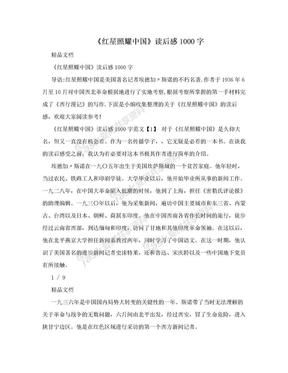 《红星照耀中国》读后感1000字.doc