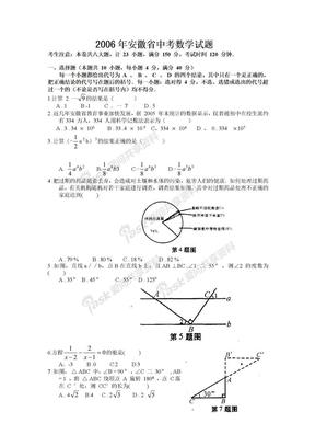 历年(2006-2012)安徽省中考数学试卷及答案.doc