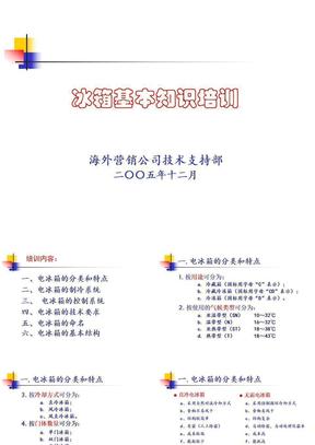 冰箱基础知识培训1.ppt