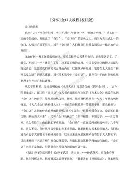 [分享]金口诀教程(校订版).doc