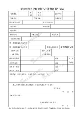 华南师范申请表.doc