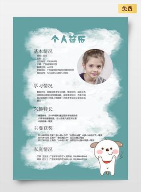 儿童多彩带自荐信简历模板-09.docx
