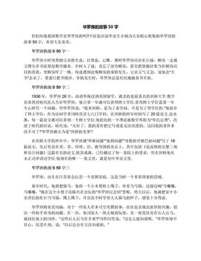 华罗庚的故事50字.docx