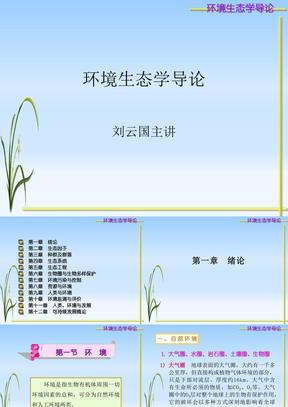 湖南大学 环境生态学导论 第一章 绪论[1].ppt