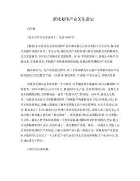 新化复印产业的生命史.doc