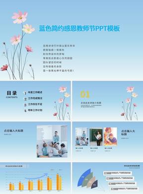 蓝色简约感恩教师节ppt模板.pptx