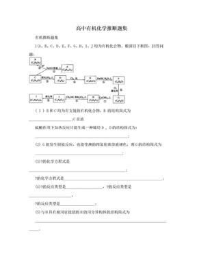 高中有机化学推断题集.doc