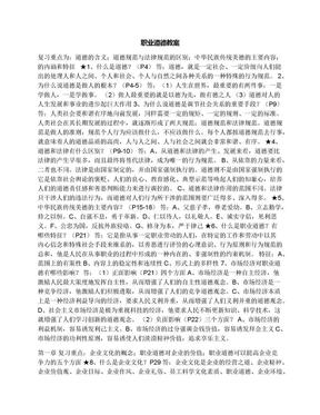 职业道德教案.docx