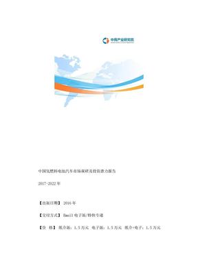 2017-2022中国氢燃料电池汽车市场调研及投资潜力报告(目录).doc