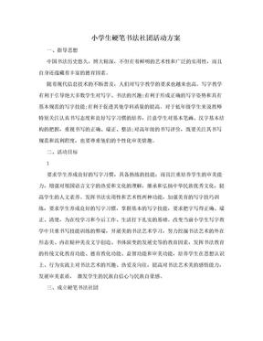 小学生硬笔书法社团活动方案.doc