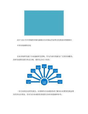 2017年版中国挠性印制电路板行业研究报告目录.doc