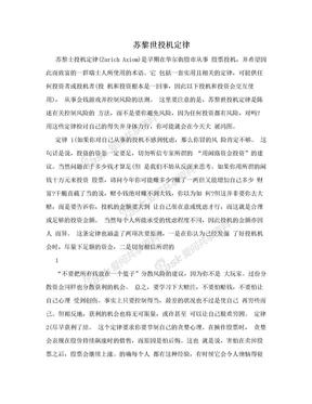 苏黎世投机定律.doc