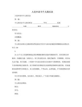 入党申请书个人简历表.doc