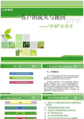 《客户关系的建立与维护(第2版)》伊利客户的流失与挽回(1).ppt