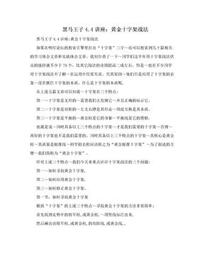 黑马王子4.4讲座:黄金十字架战法.doc